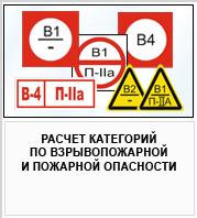 Расчет категорий по взрывопожарной и пожарной опасности